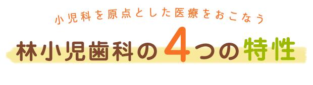 4つの特性